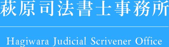 札幌の相続,会社設立,不動産登記の事なら【萩原司法書士事務所公式サイト】